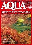 月刊アクアライフ 2017年