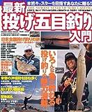 最新 投げ五目釣り入門 (タツミムック タツミつりシリーズ)