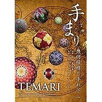 手まり 幾何模様と手わざ TEMARI The Geometric Shapes and Needlework(リーブル出版)