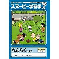 アピカ スヌーピー学習帳 れんらくちょう タテ8行 PT-125-4 10冊セット