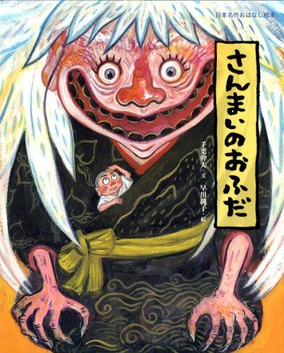 日本名作おはなし絵本 さんまいのおふだの詳細を見る
