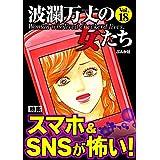 波瀾万丈の女たち Vol.18 スマホ&SNSが怖い! [雑誌]