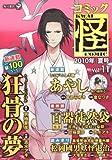コミック怪 Vol.11 2010年 夏号 (単行本コミックス)