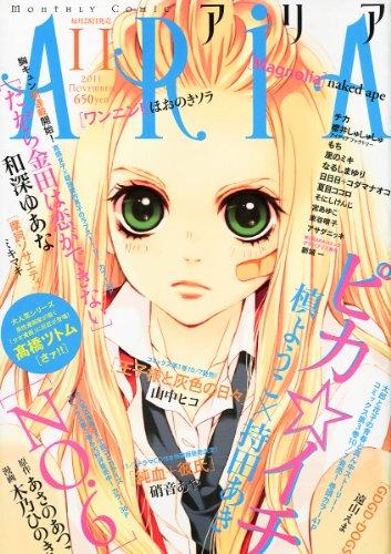 ARIA (アリア) 2011年 11月号 [雑誌]