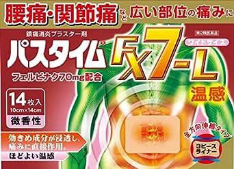 【第2類医薬品】パスタイムFX7-L温感 14枚 ※セルフメディケーション税制対象商品