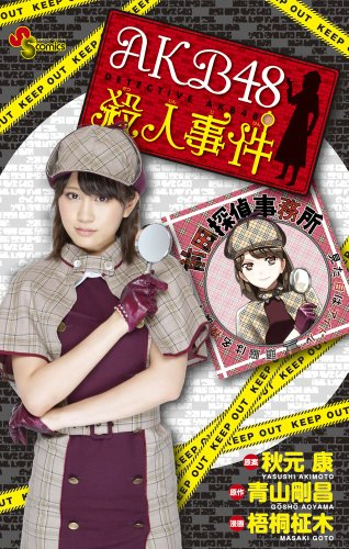 AKB48殺人事件 高級丸型トランプ&プラチナ名刺付き限定版