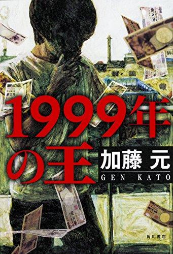 1999年の王の詳細を見る