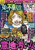 女の不幸人生 vol.50(まんがグリム童話 2019年07月号増刊) [雑誌]