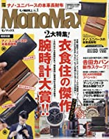 MonoMax(モノマックス) 2017年 3 月号