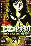 エコエコアザラク伝説 魔女黒井ミサ (ぶんか社コミックス)