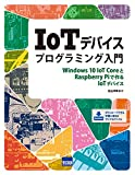 IoTデバイスプログラミング入門―Windows10 IoT CoreとRaspberry Piで作るIoTデバイス
