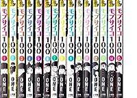 モブサイコ100 コミック 1-15巻 セット
