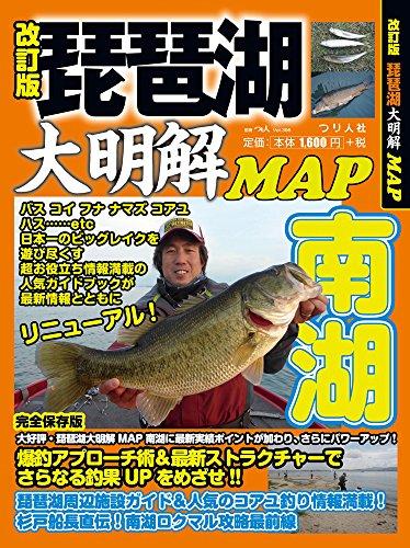 琵琶湖大明解MAP 南湖 (別冊つり人 Vol. 395)