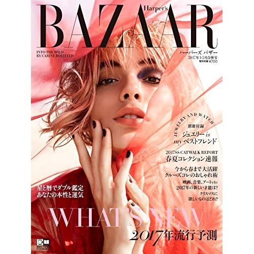 Harper's BAZAAR (ハーパーズ バザー) 2017年 1・2月合併号