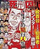 まんが 凶悪死刑囚大全 獄 (コアコミックス)