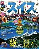 るるぶスイス (るるぶ情報版海外) [ムック] / ジェイティビィパブリッシング (刊)