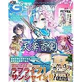 電撃G's magazine 2017年7月号 [雑誌]