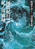 街道をゆく 32 阿波紀行、紀ノ川流域 (朝日文庫)