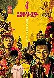 ニワトリ★スター[Blu-ray/ブルーレイ]