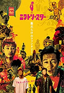 ニワトリ★スター [Blu-ray]