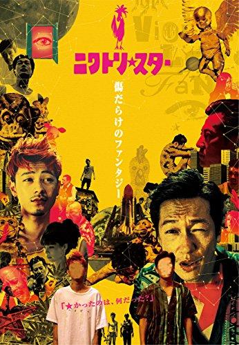 【Amazon.co.jp限定】ニワトリ★スター (劇場プレス付き) [Blu-ray]