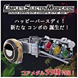 COMPLETE SELECTION MODIFICATION OOO DRIVER COMPLETE SET (CSMオーズドライバーコンプリートセット)