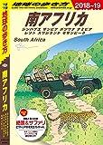 地球の歩き方 E10 南アフリカ 2018-2019