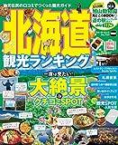 北海道観光ランキング (ウォーカームック)