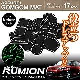 カローラ ルミオン E15#系 ロゴ入り ゴムゴムマット ドアポケット ラバーマット 夜光色 全17ピース