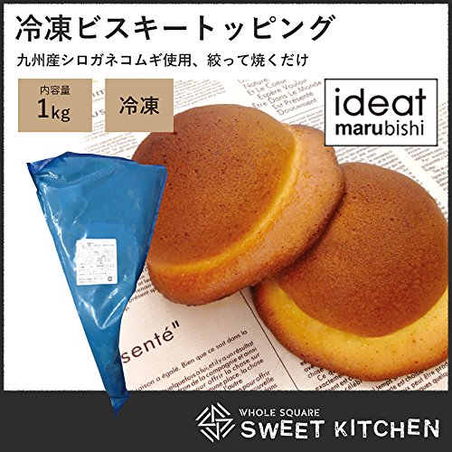 【 冷凍 】 製パン用 九州産 ビスキートッピング 1kg メロンパン生地 ビスケット 生地