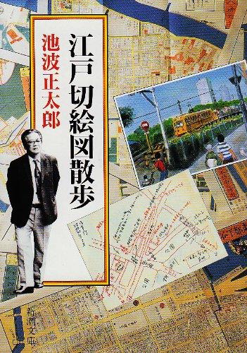 江戸切絵図散歩 (新潮文庫)