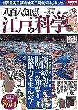 八百八知恵 江戸の科学 (別冊宝島 2497)
