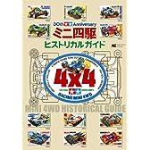 30th☆☆Anniversaryミニ四駆ヒストリカルガイド (ワンダーライフスペシャル)
