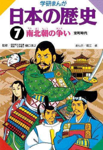 日本の歴史7 南北朝の争い 室町時代 【Kindle版】