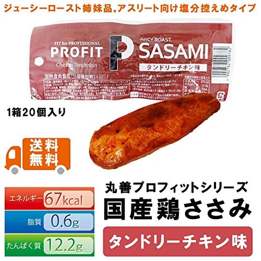 ジャンプするコンサルタント鳥丸善 PRO-FIT プロフィットささみ 鶏ささみ タンドリーチキン味 1箱20本入り