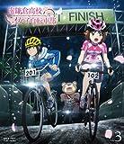 南鎌倉高校女子自転車部 VOL.3[Blu-ray/ブルーレイ]
