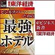 ビジネスパーソンのための最強のホテル (週刊東洋経済eビジネス新書No.059)