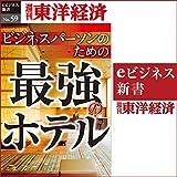 ビジネスパーソンのための最強のホテル(週刊東洋経済eビジネス新書No.059)