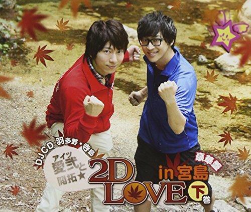 DJCD 愛弐と開拓 D LOVE in 宮島 下巻  DVD付