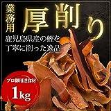 鰹節 かつお節 だし 出汁 厚削り 荒節 1kg×1袋 業務用 鹿児島産