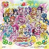 キラキラkawaii!プリキュア大集合♪~いのちの花~ ありがとうがいっぱい(DVD付)