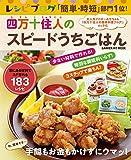 ヒットムック料理シリーズ レシピブログ 「簡単・時短」部門1位! 四万十住人のスピードうちごはん