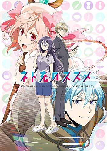 TVアニメ「ネト充のススメ」ディレクターズカット版Blu-ray BOX