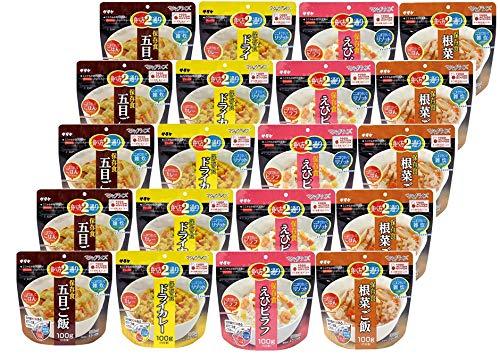 非常食 5年保存 サタケ マジックライス アルファ米 4種 20食セット 防災