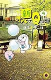 新オバケのQ太郎(4) (てんとう虫コミックス)