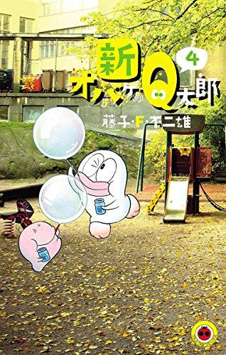 [画像:新オバケのQ太郎(4) (てんとう虫コミックス)]