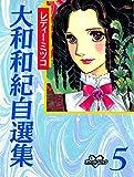 レディーミツコ (別冊フレンドコミックス)
