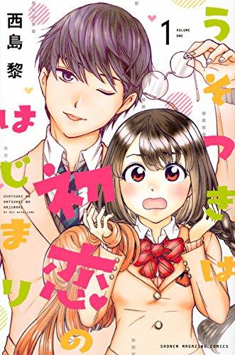うそつきは初恋のはじまり(1) (講談社コミックス)