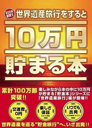 10万円貯まる本 「世界遺産」版