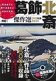 死ぬまでに見ておきたい日本の文化 葛飾北斎傑作選DVD付き